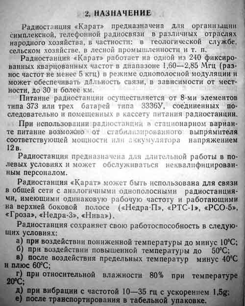 Карат 2Н-1, с документацией,в
